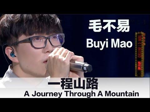"(CHN/ENG Lyrics) ""A Journey Through A Mountain"" by Mao Buyi -毛不易《一程山路》-《明日之子》第9期"