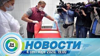 Новости 19:00 от 4.09.2020
