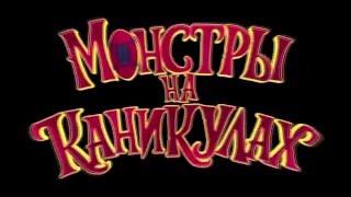 Мультфильм - Монстры на каникулах (русский трейлер)
