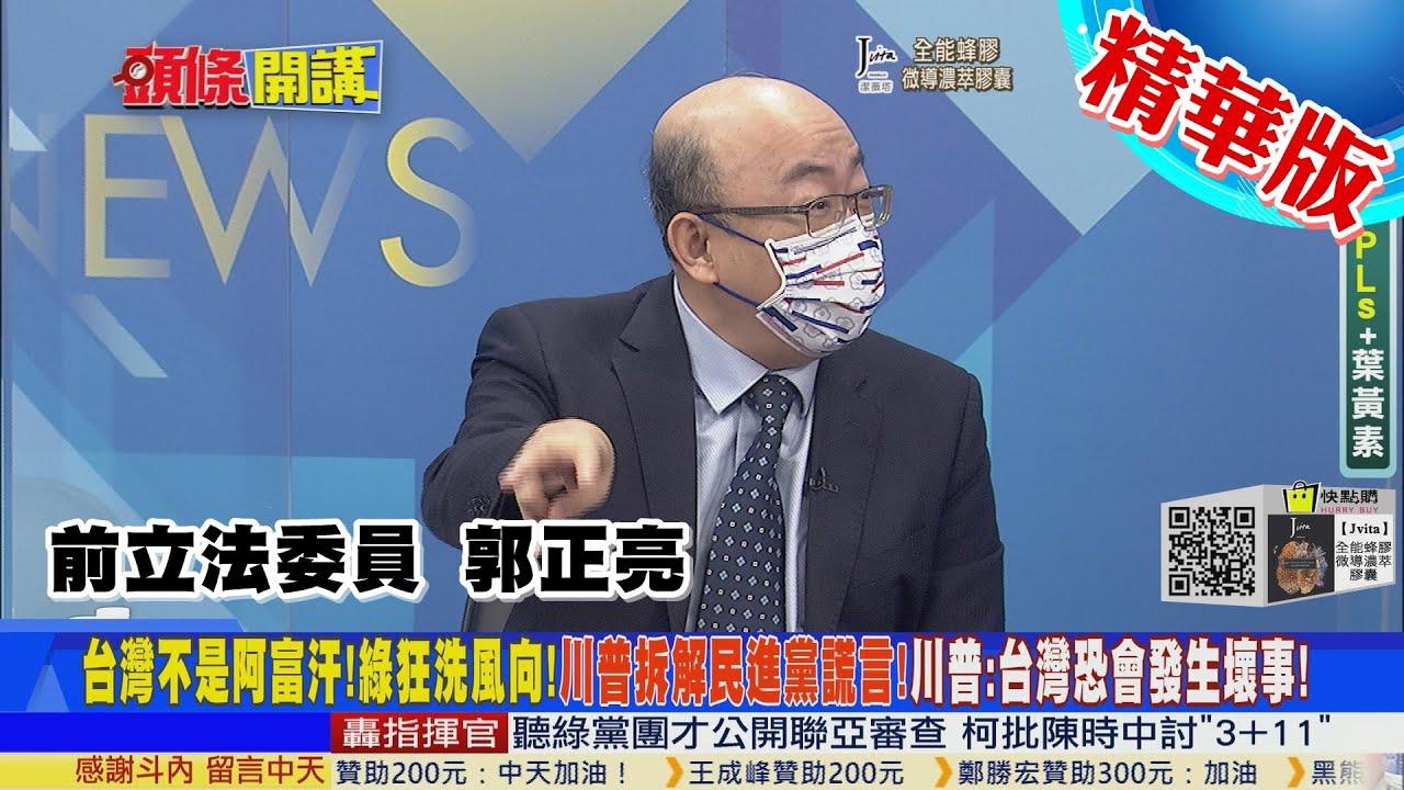 【頭條開講】台灣不是阿富汗!民進黨還要騙誰?承諾堅如磐石!這句話美國對台灣阿富汗都說過!川普洗臉DPP!小心台灣會發生壞事情!@中天電視  精華版
