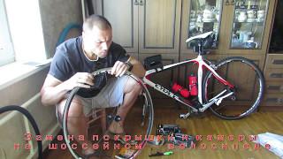 замена покрышки и камеры на шоссейном велосипеде