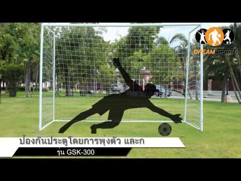 โกลฟุตซอล ประตูฟุตบอล ขนาด 3 x 2 เมตร Futsal goal