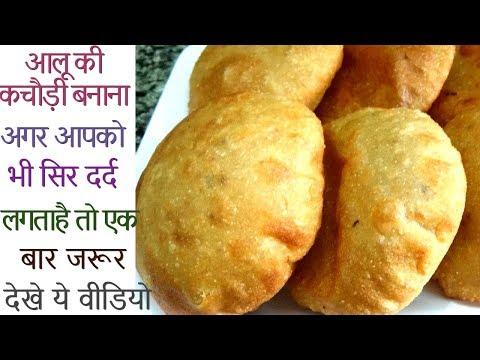 आलू की कचौड़ी बनाने का एकदम परफेकट तरीका  Aloo Kachori Recipe - Potato Masala Stuffed Kachori