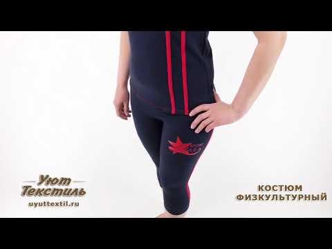 Костюм женский Физкультурный - костюмы с бриджами из ивановского трикотажа