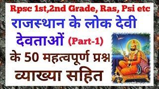 राजस्थान के लोक देवी-देवताओं के 50 महत्वपूर्ण प्रश्न व्याख्या सहित✔️