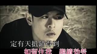 側田 Justin Lo  -《我不是好人》Official MV