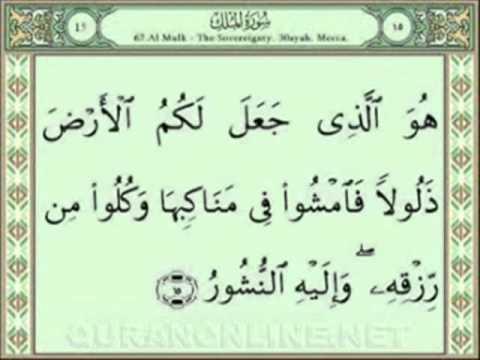 surah al mulk arabic pdf