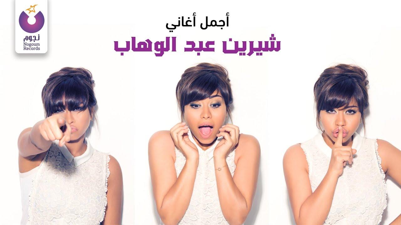 Sherine's Best Songs | أجمل أغاني الفنانة شيرين عبد الوهاب