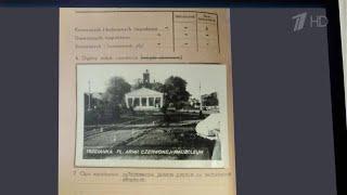 Опубликованы документы, подтверждающие существование братской могилы в польской Тшчанке.