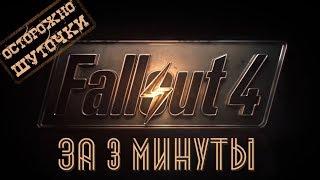 fallout 4 ЗА 3 МИНУТЫ  ЙО-ХО-ХО И БУТЫЛКА ЯДЕР-КОЛЫ