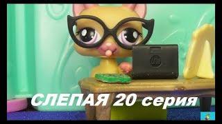 LPS: Слепая 20 серия