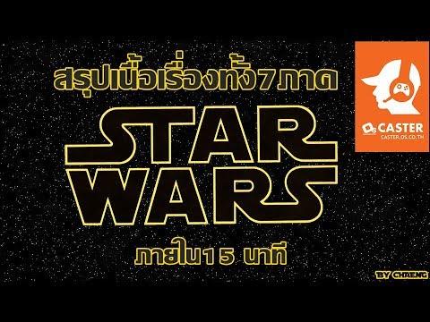 สรุปเนื้อเรื่องStar Wars 1-7 {ภายใน15นาที}