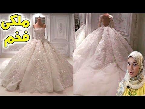 70afbf428c5f5 أجمل و أحدث فساتين زفاف فى العالم ملكية فخمة - YouTube