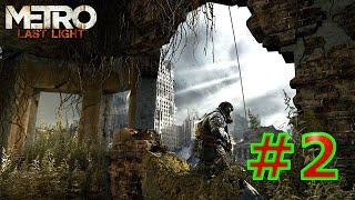 Metro 2033 Last Light прохождение #2 Настоящий друг PC 1080HD