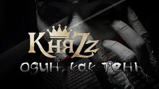 КняZz - Один как тень