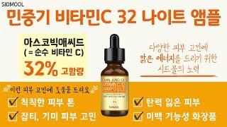 [시드물] 민중기 비타민C 32 나이트 앰플_ SIDM…