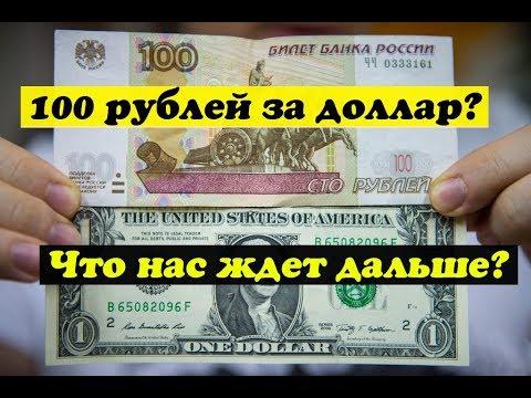 Рубль упадет до 100 за доллар? | Какое будущее ждет россию?