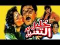 Khalil Baad El Taadil Movie - فيلم خليل بعد التعديل