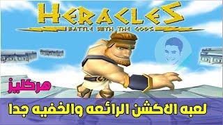 تحميل لعبة هيركليز Heracles Battle with The Gods برابط شغال 100% بحجم 380 ميجا