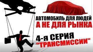 Трансмиссии - Автомобиль для людей а не для рынка (4-ая серия)
