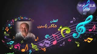 الفنان القدير /شاكر ياسين