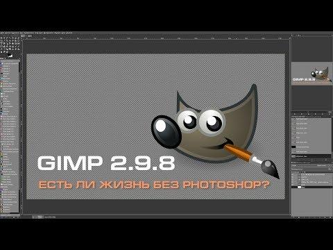 GIMP 2.9.8 - жизнь без Photoshop возможна?