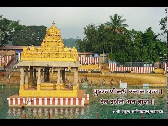 Pushkarani Madhe Snan - पुष्करिणीमधें स्नान करा - Balaji Bhajan by Shri Manik Prabhu Maharaj