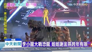 20200101中天新聞 李小龍大戰恐龍 姐姐謝金燕跨年有哏