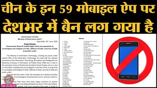 Government ने Tik Tok, We Chat, Share it, UC Browser समेत 59 Chinse Apps Ban कर दिए हैं