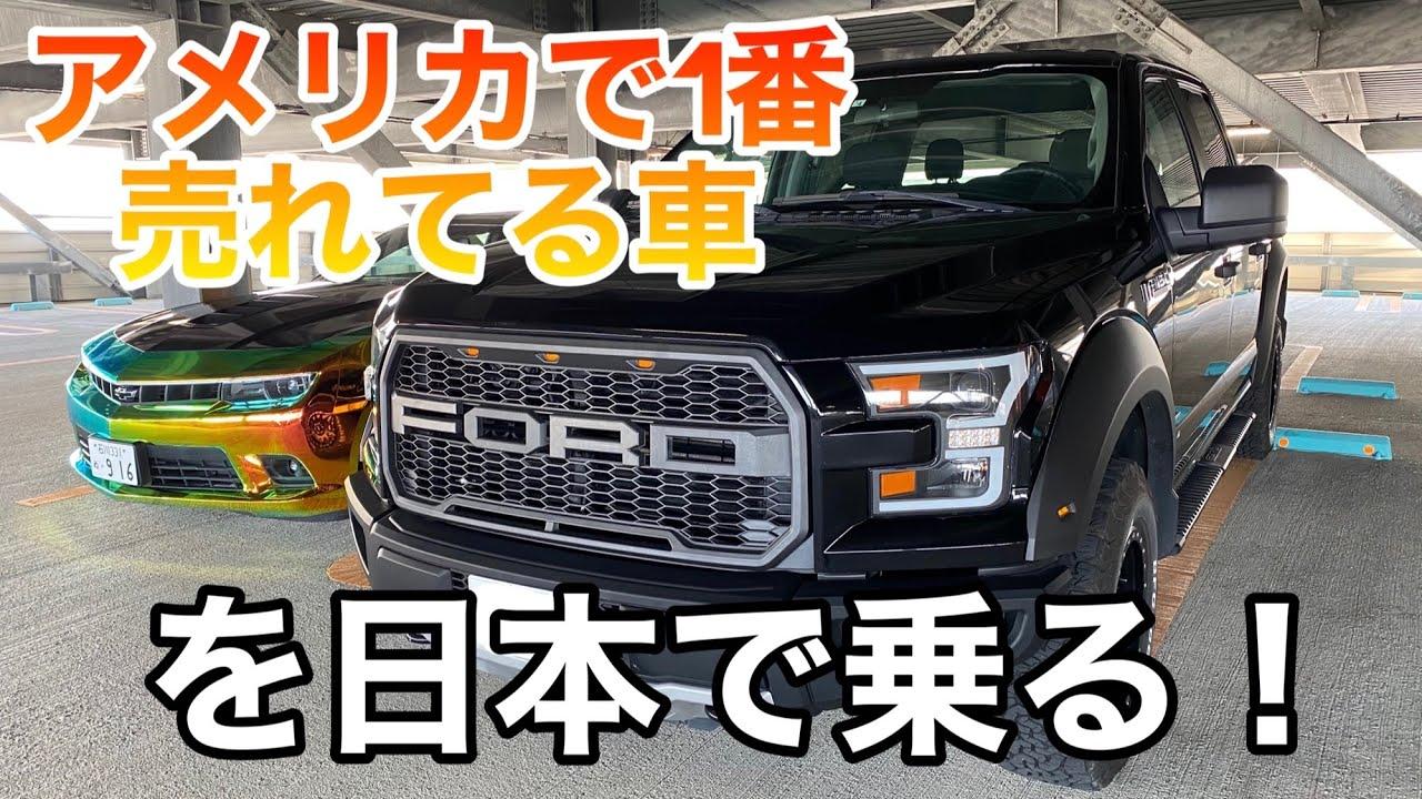 【愛車紹介】アメ車 ピックアップトラックフォード F-150 ラプター 車系Youtuberコラボ  Ford F-150