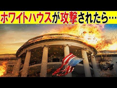 【謎】もしホワイトハウスが攻撃されたら…!?衝撃の展開