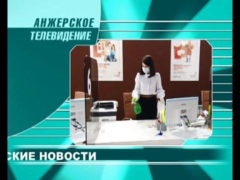 Городские новости Анжеро-Судженска от 23.03.20