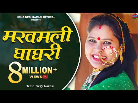 Makhmali Ghagari|मखमली घाघरी|Dj LetestTop Garhwali_Uttrakhandi Song 2019|Hema Karasi|best song year|