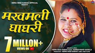 Makhmali Ghagari|मखमली घाघरी|Dj LetestTop Garhwali Uttrakhandi Song 2019|Hema Karasi|best song year|