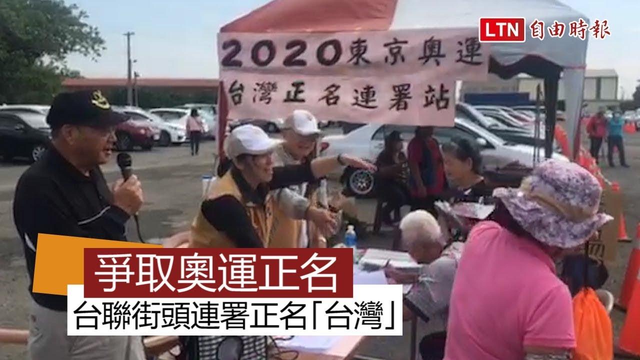 爭取東京奧運「臺灣」正名 臺聯街頭連署 - YouTube