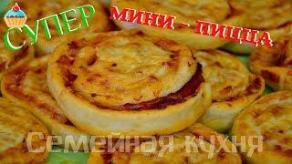 Ну, оОчень вкусная - Мини-ПИЦЦА!(Домашняя супер мини-пицца по рецепту кулинарного канала Семейная кухня. Оригинальный способ приготовлени..., 2015-10-01T11:00:01.000Z)