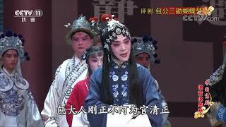 《中国京剧像音像集萃》 20191212 评剧《包公三勘蝴蝶梦》 2/2| CCTV戏曲