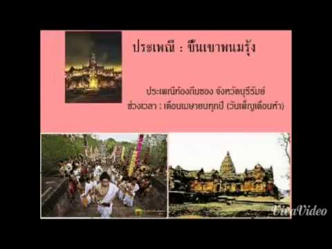 ประเพณีและวัฒนธรรมไทยของภาคอีสาน