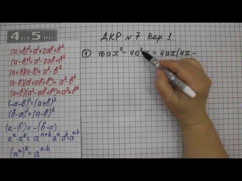 Видео Контрольная работа по математике 4 класс