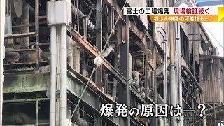富士の工場爆発 現場検証続く 粉じん爆発の可能性も…