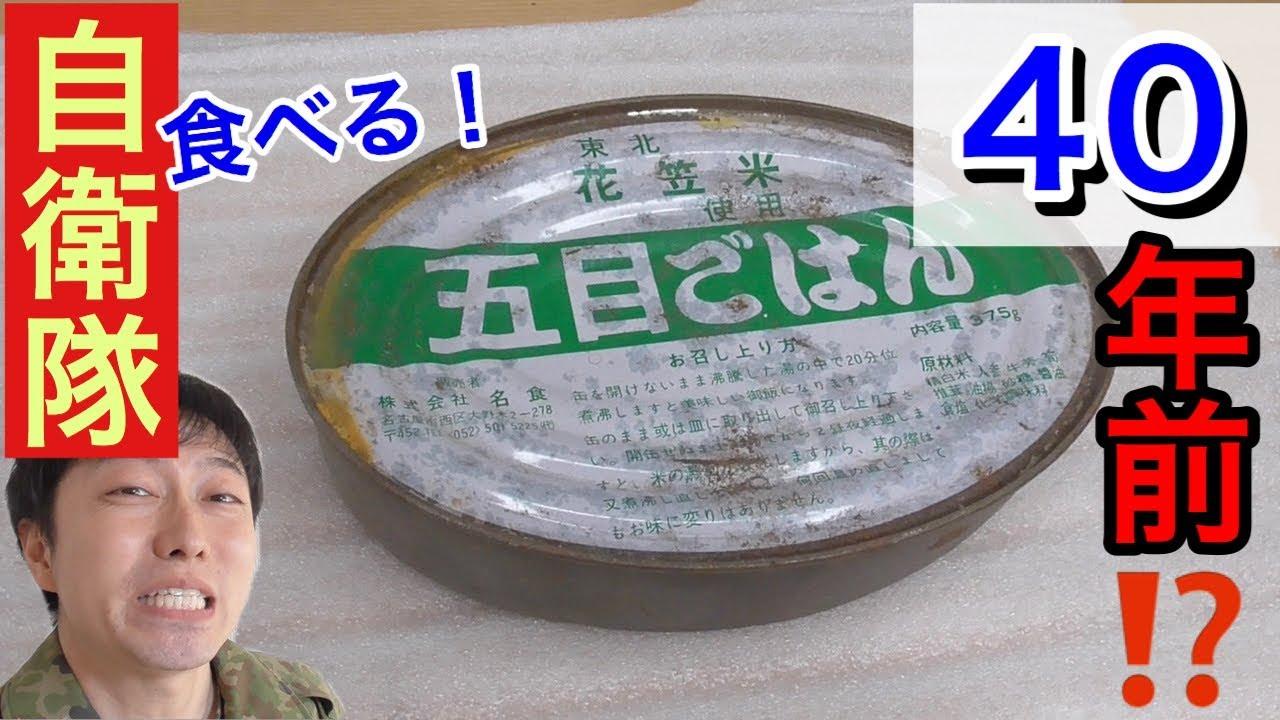 期限 缶詰 賞味
