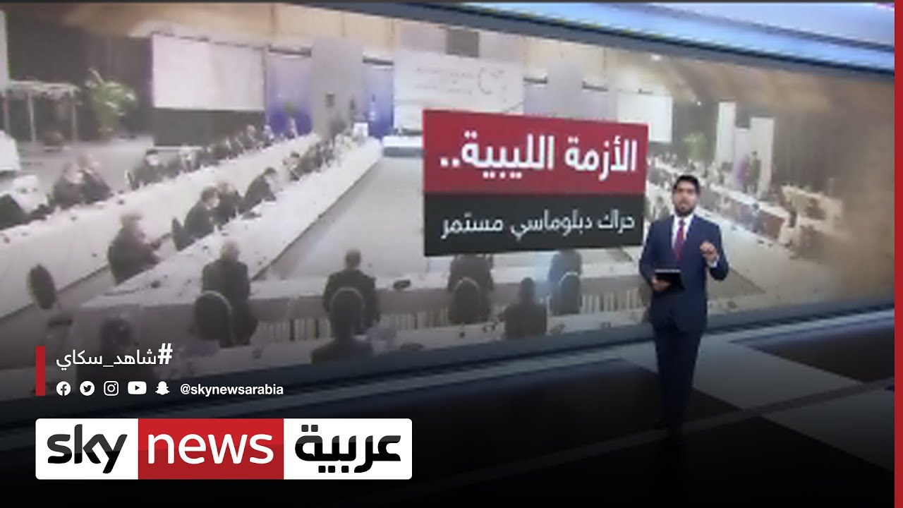 الأزمة الليبية.. حراك دبلوماسي مستمر  - نشر قبل 50 دقيقة