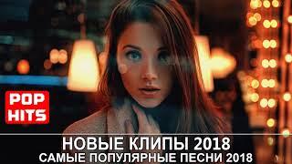 Самые Популярные Песни 2018 Современные Песни ¦¦ Новые клипы 2018 зарубежные Европа Плюс