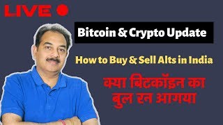 How to Buy & Sell Alts in India, क्या बिटकॉइन का बुल रन आगया, Bitcoin & Crypto Update,