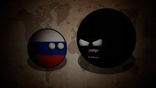 COUNTRYBALLS | Альтернативное Будущее Мира | 1 сезон 10 серия | Потрясения в России