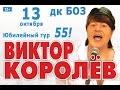 ЮБИЛЕЙНЫЙ ТУР ВИКТОРА КОРОЛЕВА 55 mp3
