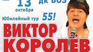 ЮБИЛЕЙНЫЙ ТУР ВИКТОРА КОРОЛЕВА ! 55 !