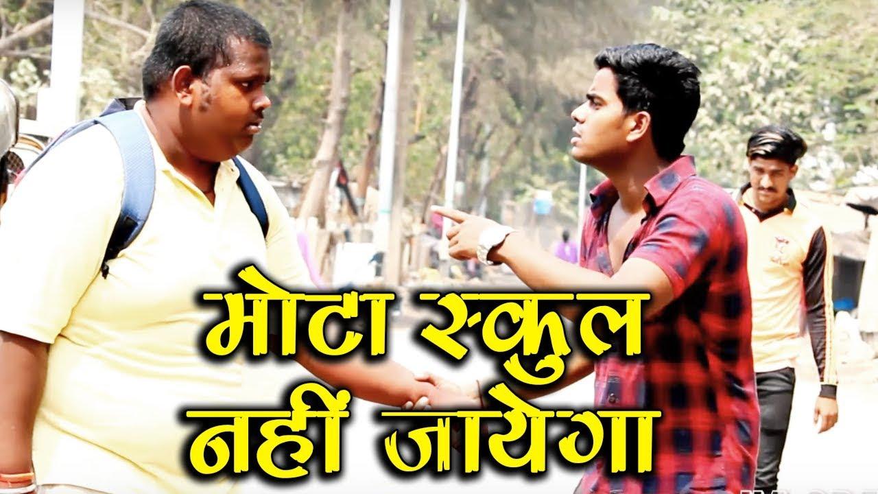 Download Mota School Nahi Jayega - मोटा स्कूल नहीं जायेगा | Desi Hindi Comedy Video