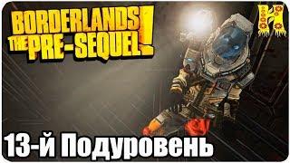 borderlands The Pre-Sequel Remastered Прохождение 31 13-й Подуровень