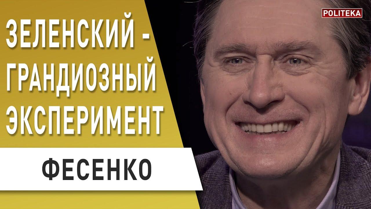Зеленский год спустя – победы и провалы президента: ФЕСЕНКО - коррупция, Рада, коронавирус